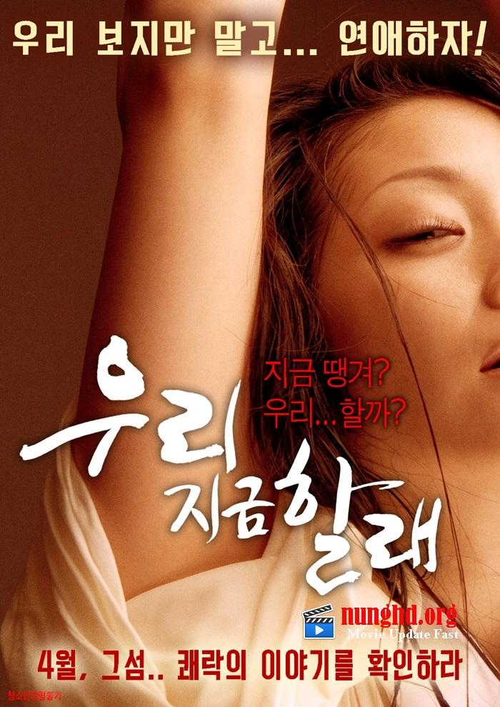 [เกาหลี 18+] We Want Now (2016) [Soundtrack ไม่มีบรรยายไทย]