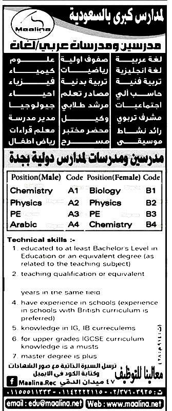 """مطلوب فوراً للسعودية """" مدرسين ومدرسات فى جميع التخصصات للعمل بداية العام الدراسى الجديد 2018 / 2019 """" تقدم الان"""