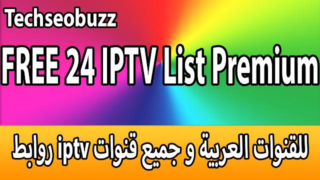 روابط iptv للقنوات العربية و جميع قنوات العالم الرياضية و الترفيهية