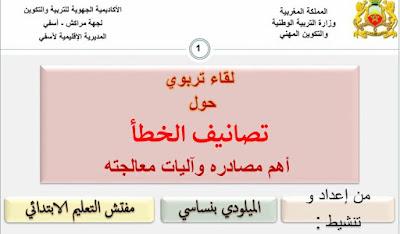 """Résultat de recherche d'images pour """"تصانيف الخطأ ومصادره"""""""