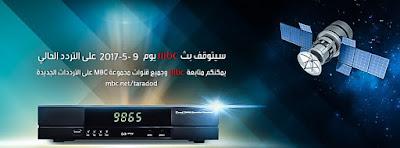 تردد قنوات MBC الجديدة 2017 في مصر والسعودية وجميع الدول العربية