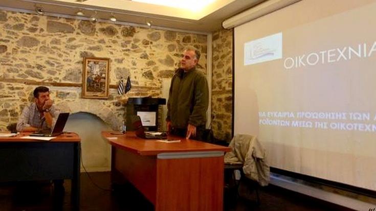 Σαμοθράκη: Με μεγάλη ανταπόκριση η ενημερωτική εκδήλωση για την Οικοτεχνία