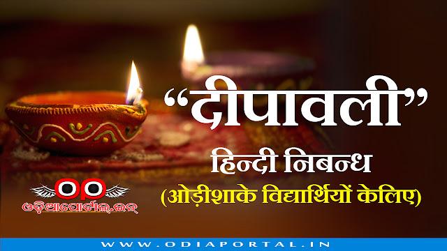 "Download ""Deepavali"" दीपावली (हिन्दी निबन्ध) - Hindi Essay For Odisha School Students"