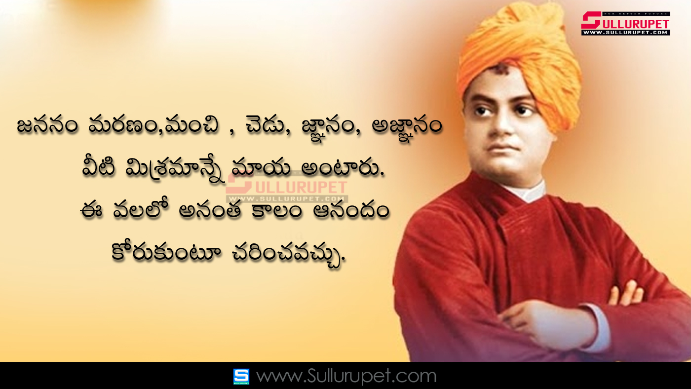 Swami Vivekananda Quotes and Sayings Best Telugu ...