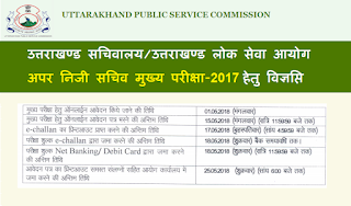 UKPSC APS main Exam online application form 2018