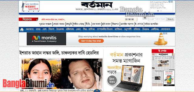 Top 10 Bengali News Papers in India 02