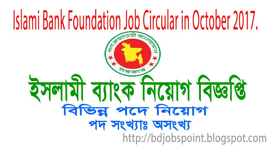 Islami Bank Foundation job circular in November 2017 || www.ibfbd.org
