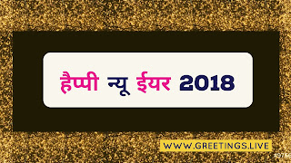 Simple New Year celebration greetings no 4 in Hindi