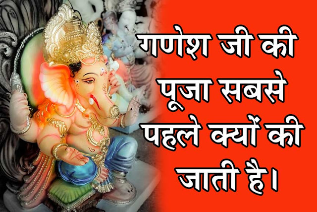 Why is lord ganesh worshipped first in hindi