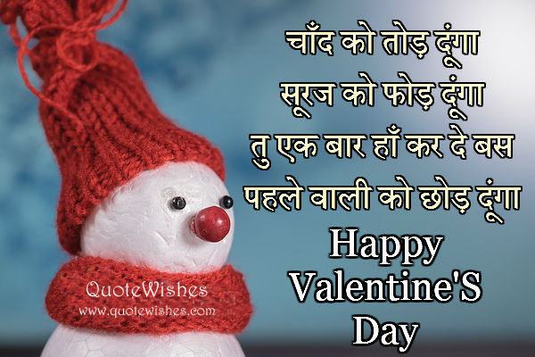 how to wish valentine day to girlfriend in hindi