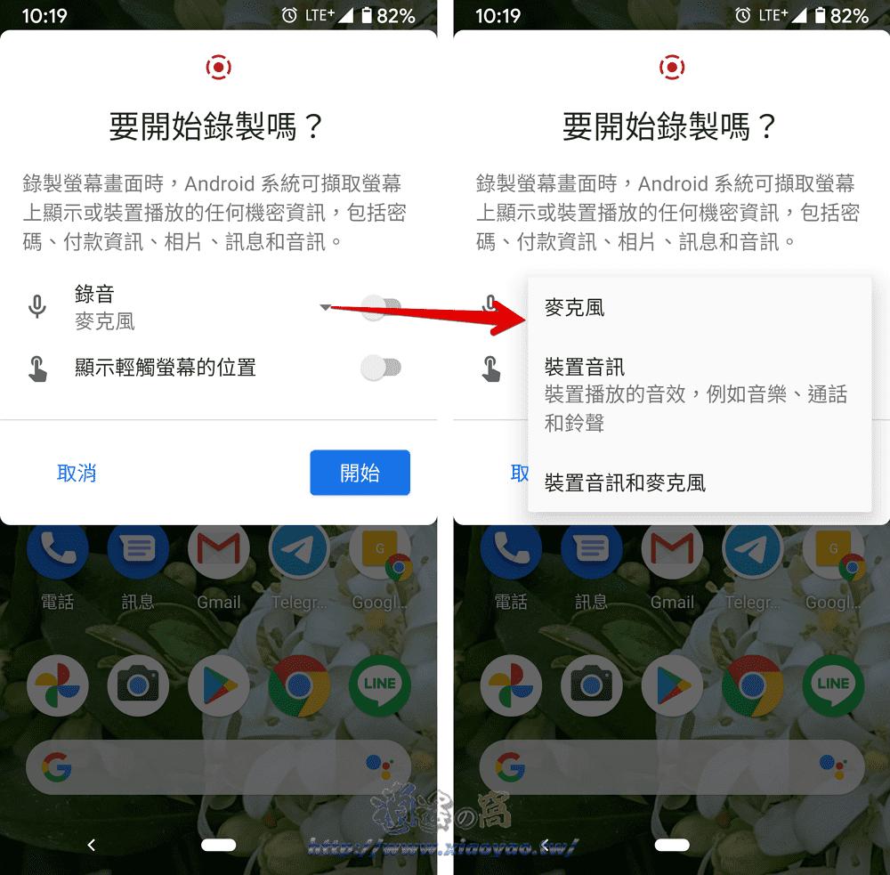 Android 11 終於內建螢幕畫面錄製功能