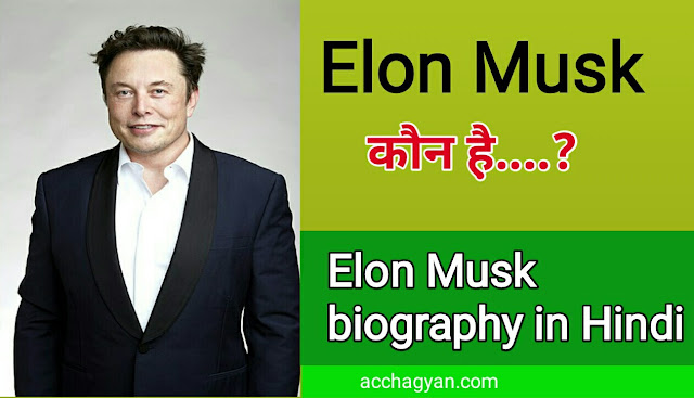 Elon musk biography in Hindi; elon musk; elon musk kon hai; who is elon musk; elon musk net worth;