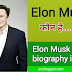 Elon Musk biography in Hindi | Elon Musk कौन है ?