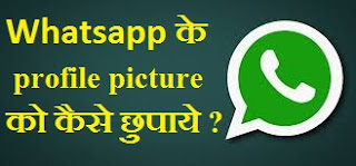 how-to-hide-whatsapp-profile-picture-in-hindi