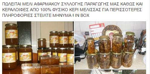 Να χαιρόμαστε τον πρόεδρο: Μόνοι μας συκοφαντούμε το ελληνικό μέλι...
