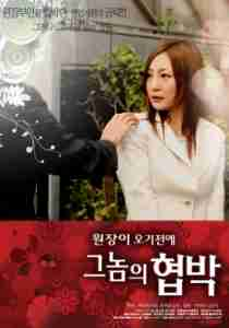 in front of the husband (2014)