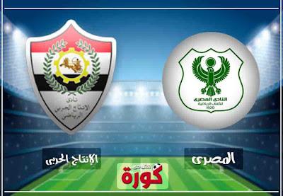 بث مباشر مباراة المصري والانتاج الحربي