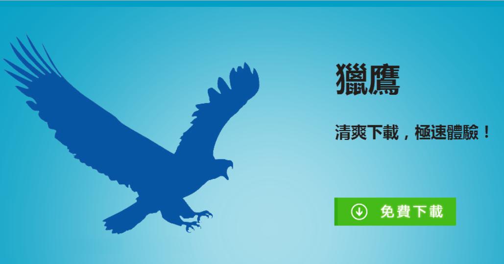 EagleGet 獵鷹下載管理器,高速儲存網頁影片最佳工具(繁體/ v2.1.6.70版) - 逍遙の窩