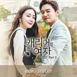 Lyric : Alex - Small Commas (OST. Woman With A Suitcase)