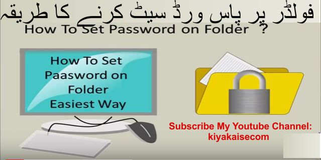 set password on folder, howto, how to , kiyakaisecom, kiyakaise, facebook tips and tricks
