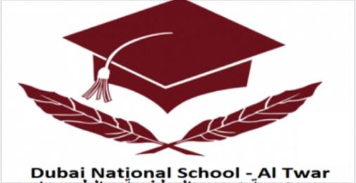 وظائف مدرسة دبي الوطنية في جميع التخصصات ادارية وتعليمية