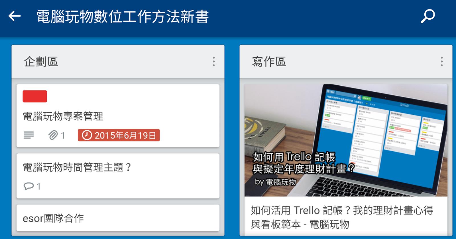 如何將網頁資料快速剪貼到 Trello?收集專案資料技巧