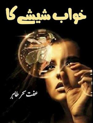 Khawab Sheeshe Ka Episode 27 Novel By Effat Seher Tahir