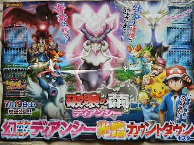Pokemon Movie 17