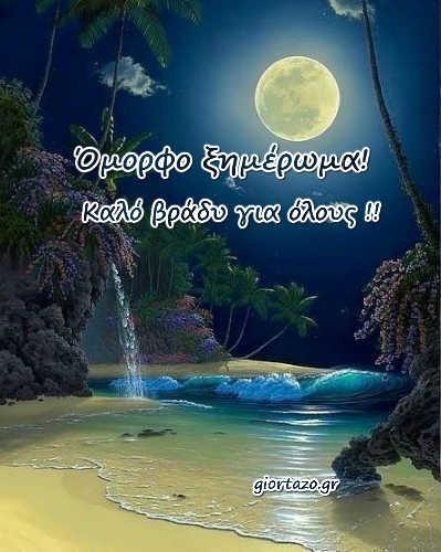 Όμορφες Εικόνες Καληνύχτα giortazo