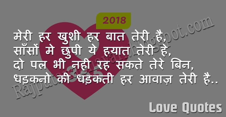 Love Quotes Cute In Hindi For Boyfriend