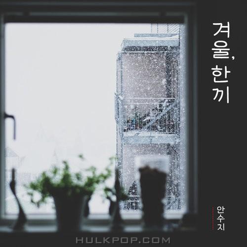Ahn Suzie – 겨울 한 끼 – Single