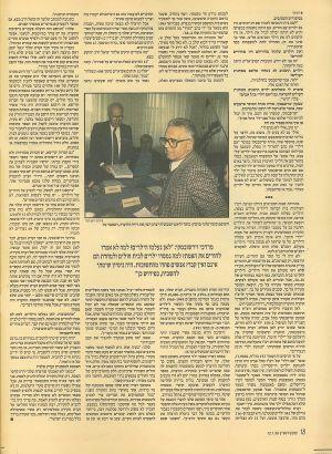 """השופט משה שלגי (מימין) מוסר לראש הממשלה יצחק רבין את דו""""ח הוועדה, דצמבר 94' יואב למר"""