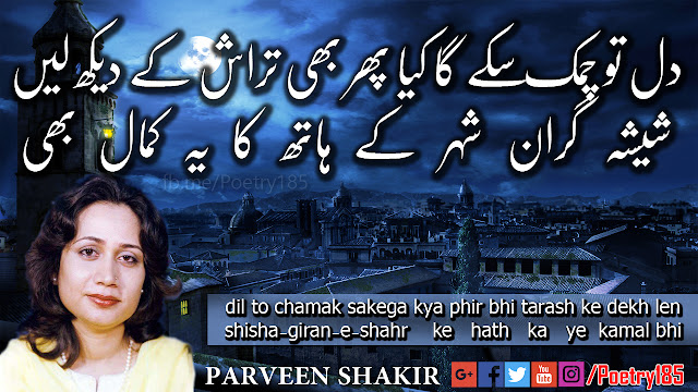 Urdu Poetry Parveen Shakir