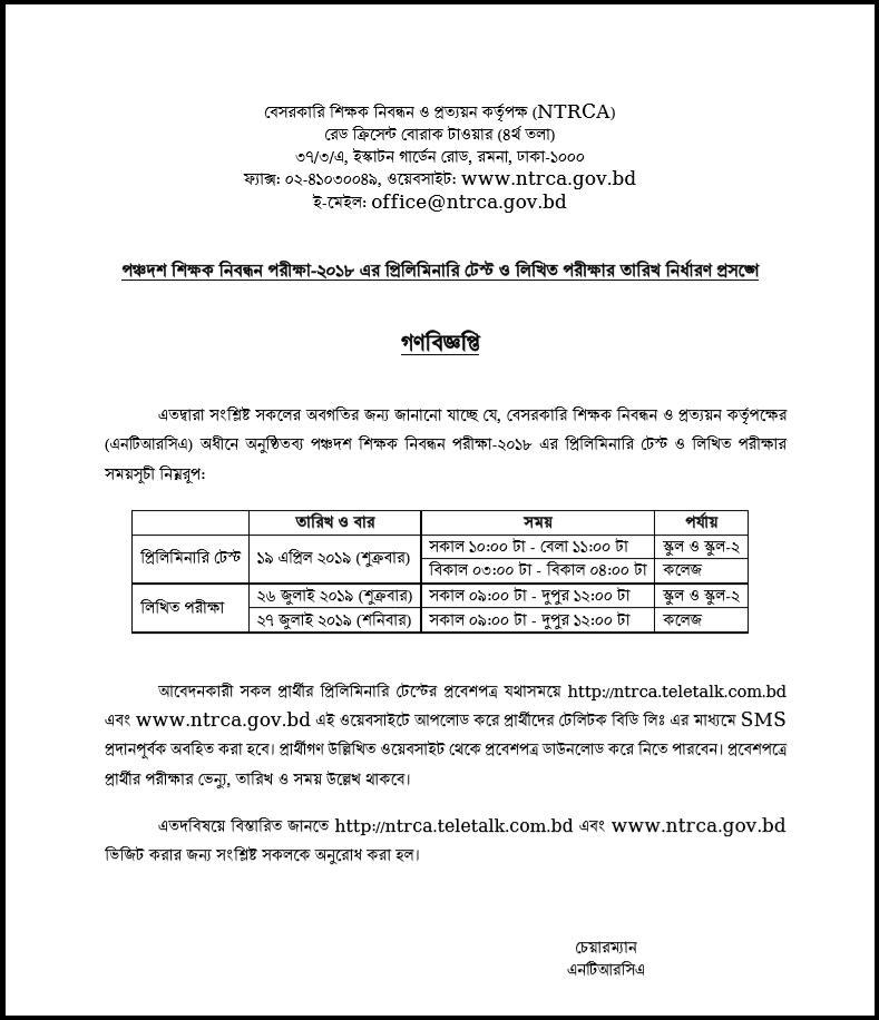 16th NTRCA Exam Date 2020 Published [ntrca gov bd