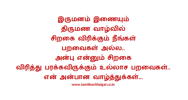 Tamil Quotes For Wedding Invitation: Tamil Kavithai : Marriage Wishes In Tamil Images