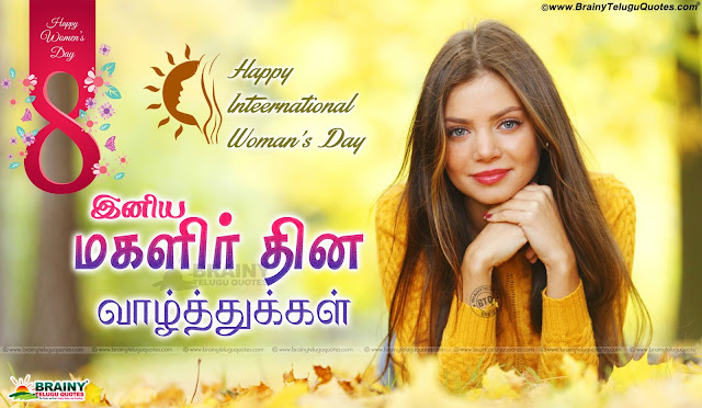 happy woman's day in Tamil, tamil woman 's day inspirational sayings, woman's day motivational lines