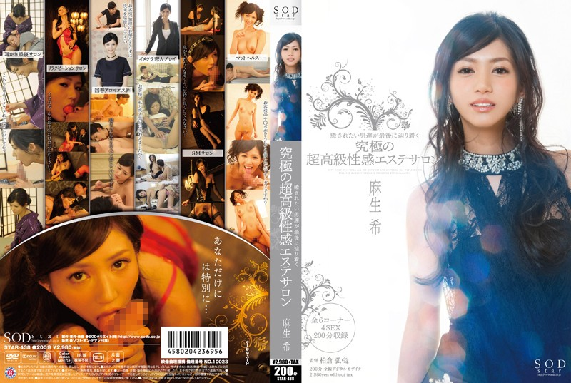 STAR-438 Ultra High Class Erotic Spa-www.watchjav.download