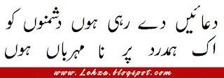 Dua'een Day Rahi Houn Dushmano Ko  Ek Hamdard Par Na-Mehrban Houn