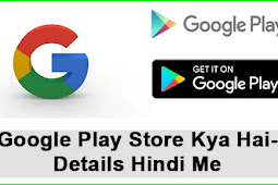 Google Play Store Kya Hai- Google Play Store से App कैसे Download करें.