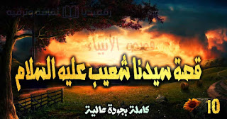 qasas-ul-anbiya-ep-10