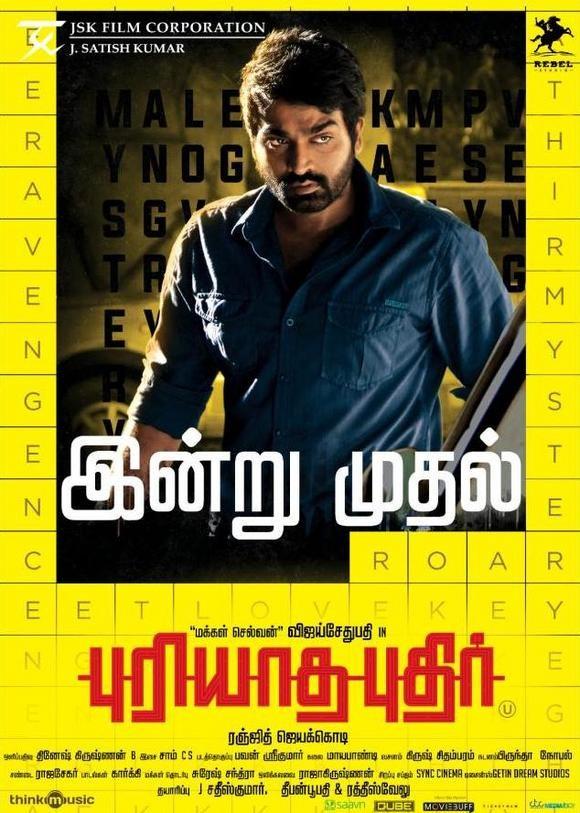 Puriyatha Puthir 2017 Tamil 300mb Movie DVDScr Download
