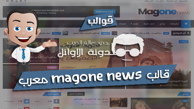 حصريا قالب Magone News معرب ومطور