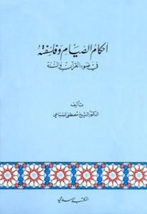 أحكام الصيام وفلسفته في ضوء القرآن والسنة - مصطفى السباعي