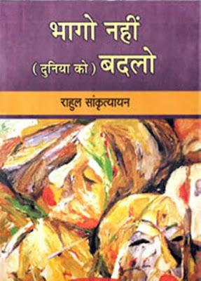 bhago-nhi-duniya-ko-badlo-rahul-sankrityayan-भागो-नहीं-दुनिया-को-बदलो-राहुल-सांकृत्यायन