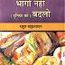 भागो नहीं दुनिया को बदलो : राहुल सांकृत्यायन द्वारा मुफ्त हिंदी पीडीऍफ पुस्तक | Bhago Nhi Duniya Ko Badlo :by Rahul Sankrityayan Free Hindi PDF Book
