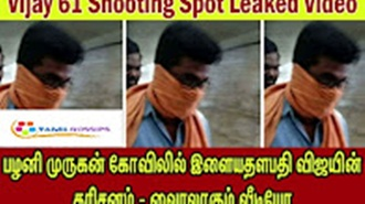 Vijay's Secret Visit to Palani ..!