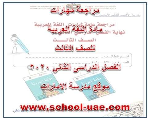 مذكرة مهارات اللغة العربية للصف الثالث الفصل الثانى 2020 الامارات