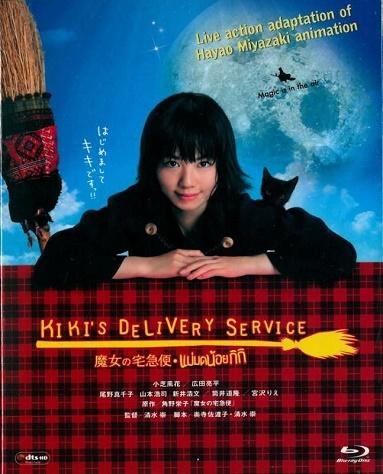 Cô Phù Thủy Nhỏ Kiki's - Kiki's Delivery Service