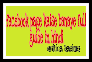 How_to_create_facebook_page_full_guide