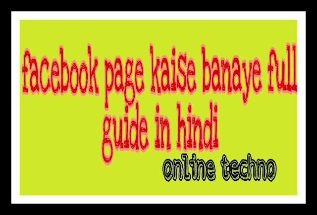 facebook page kaise banaye 2019 trick। How to create a facebook page full guide in hindi?